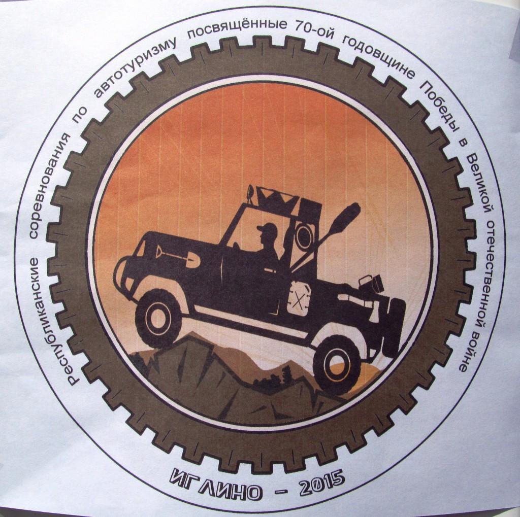 01_Эмблема авто-соревнований