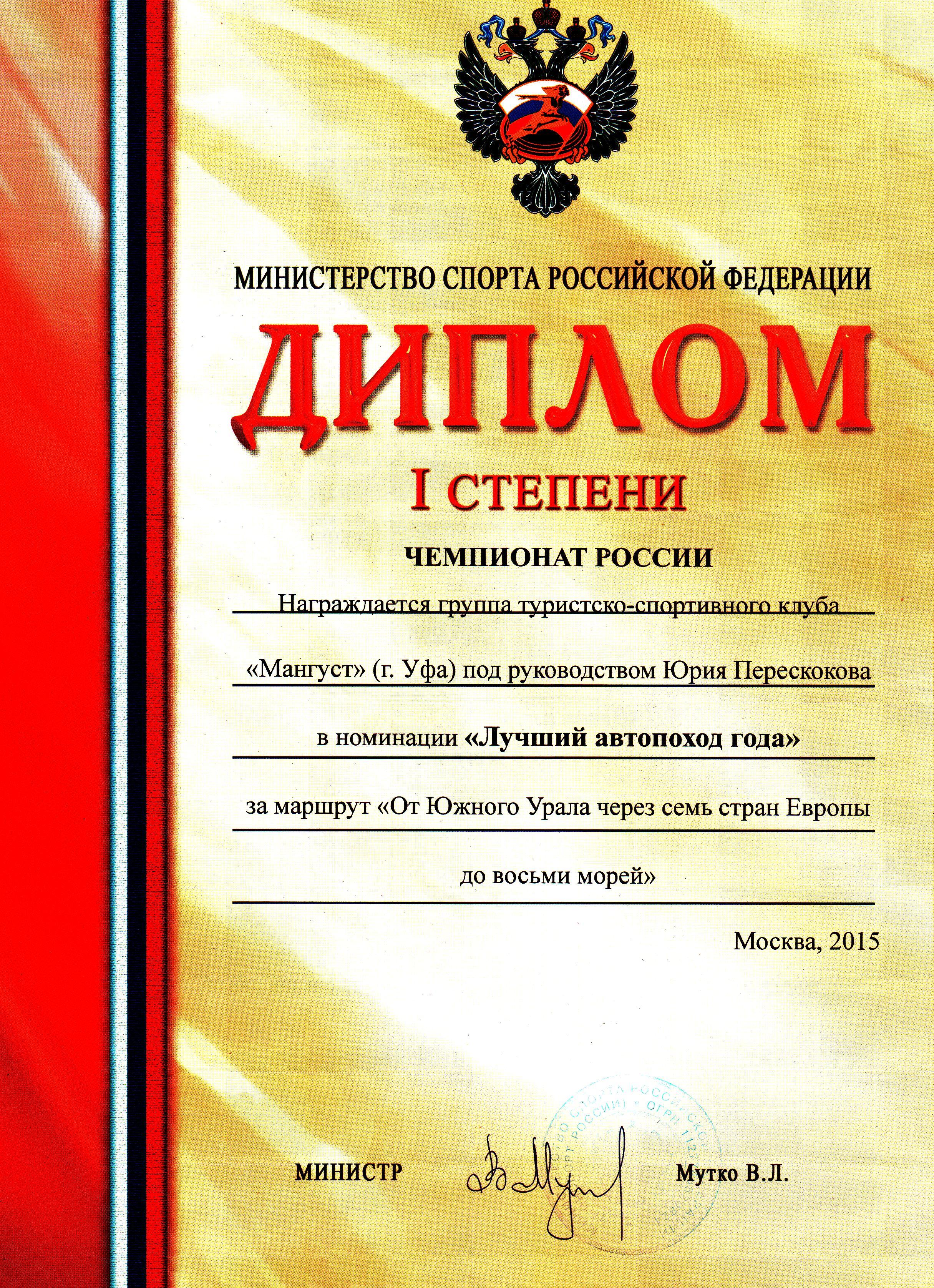 Диплом В.Мутко-2015a