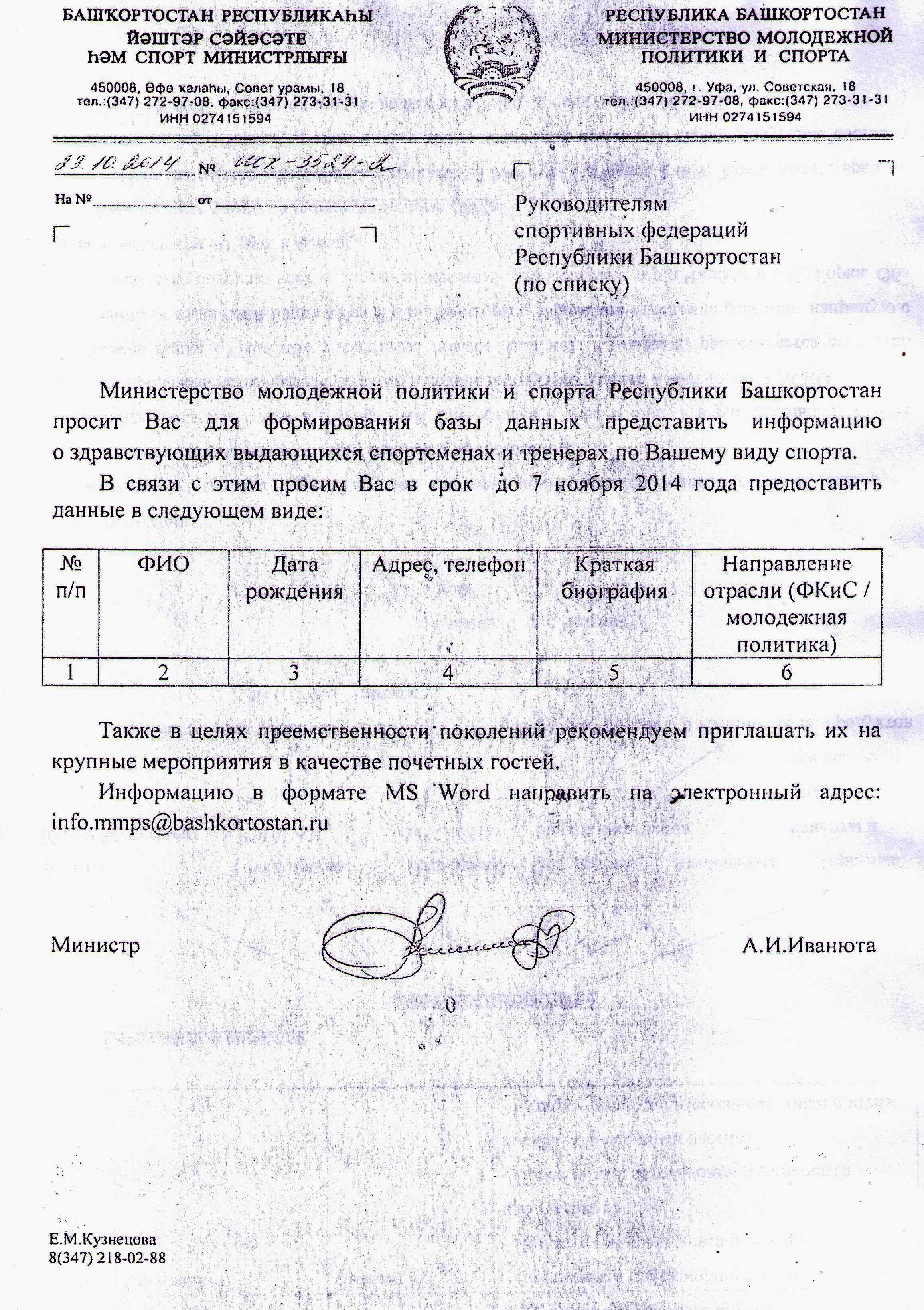 Письмо ММПиС по выдающимся спортсменам_U