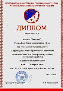diplom-mfst_artur2b