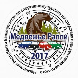 МР-2017_логотип, 17-05-31